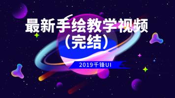 2019千锋最新手绘教学视频(完结)