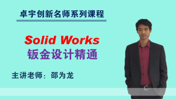 SolidWorks钣金设计精通