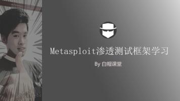Kali Linux渗透测试篇:Metasploit Framework渗透框架入门到实战
