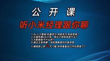 云青教育编程科普