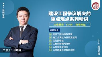 张晓峰 建设工程争议解决的重点难点系列精讲