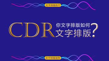 【CDR文字排版】文字排版/标题排版/正文排版/混合排版/图文排版