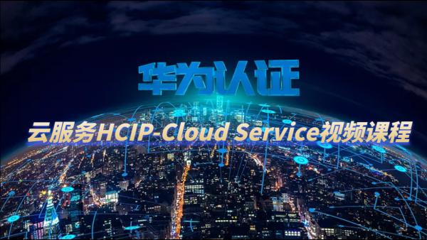 誉天华为认证云服务HCIP-Cloud Service视频课程