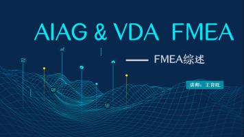 AIAG - VDA  FMEA综述
