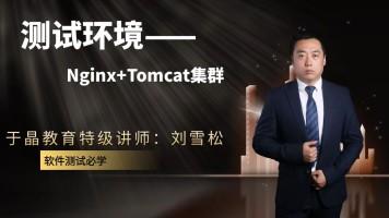 测试环境——Nginx+Tomcat集群