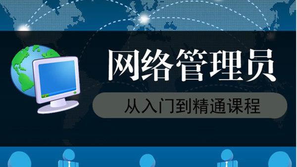 网络技术知识课程(网络,网络命令,网络视频)