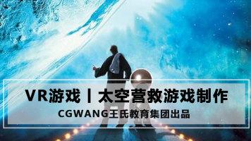 太空营救游戏制作丨VR游戏开发丨VR入门基础丨CGWANG王氏教育集团