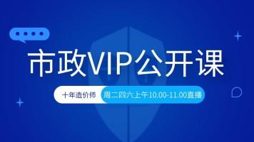 市政工程造价VIP体验课/道路/桥涵/管网/广联达GMA/GCCP/施工工艺