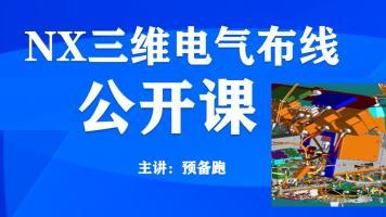 沐风网NX电气布线公开课