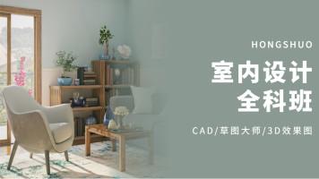 室内全科班(CAD+3D+SU)