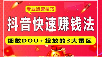【抖加】细数Dou+投放的3大雷区付费推广运营丨恒升文化