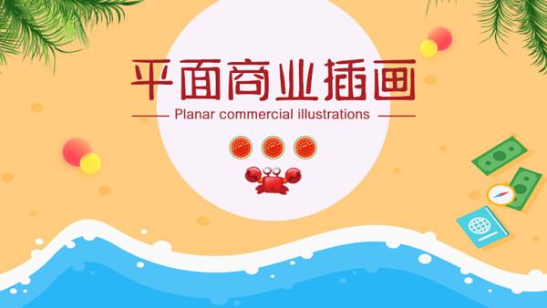 Illustrator(AI)商业插画设计(AI手绘/扁平化/动态二维码)