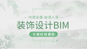 装饰设计BIM专项应用课程