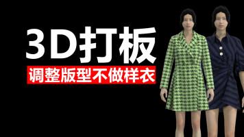 3DCLO立体试衣教程3D打版山本教育服装裁剪
