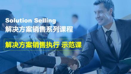 销售智库-解决方案销售 示范课