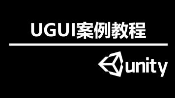 UGUI实例教程