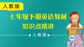 【人教公开课】初中英语七年级(初一)下册教材知识点精讲