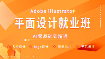 电商美工平面设计Ai高级设计课程(就业班)