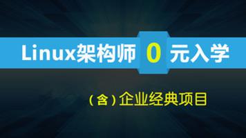 linux入门教程之初级架构师(第一季)