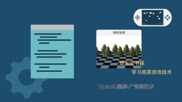 OpenGL-广告牌技术