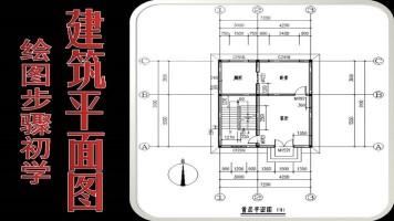 CAD绘制建筑平面图【经典初学例题】