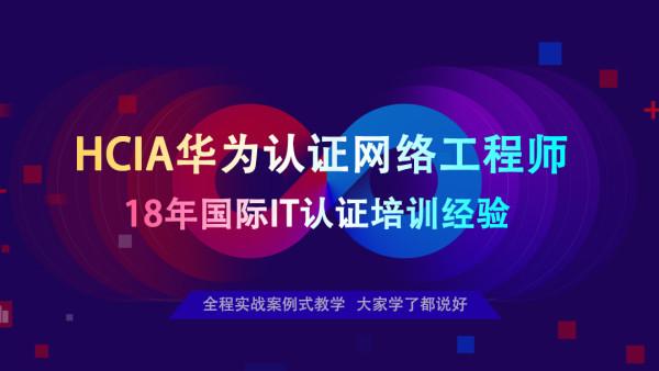 HCIA华为认证网络工程师  理论+综合实战直播课
