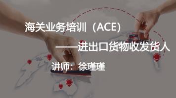 AEO认证标准之海关业务培训