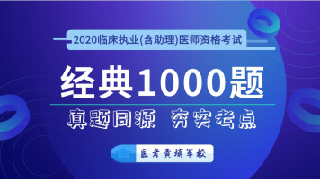 金英杰2020临床执业(含助理)医师【经典1000题】