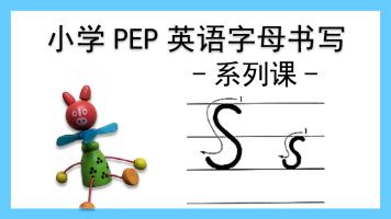 【Ss】小学人教版英语字母同步书写系列课Ss