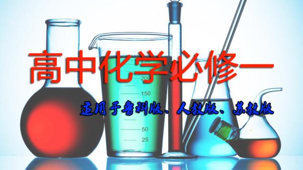 高中化学必修一