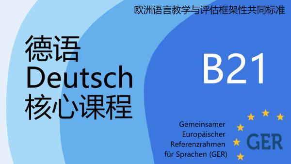 德语欧标B21核心课程