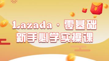 Lazada零基础新手必学实操课