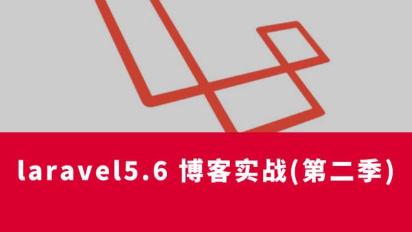 laravel5.6博客实战(第二季)