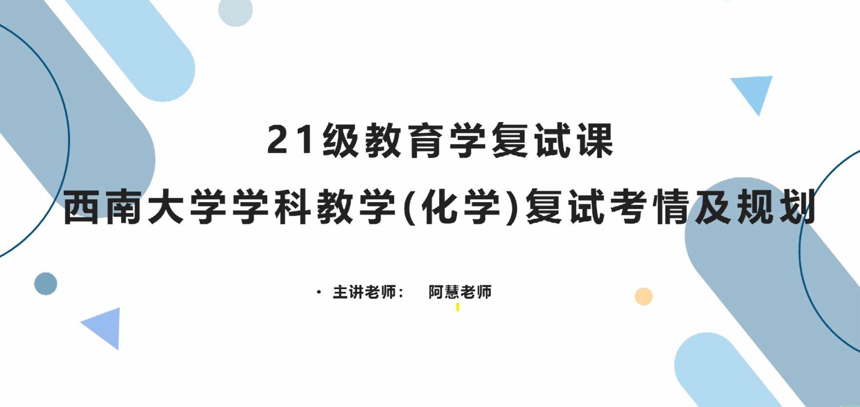 2021教育学考研之西南化学(1) :复试考情及规划课(上)