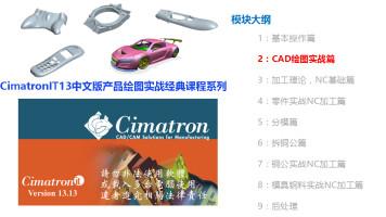 cimatronIT13中文版产品绘图实战经典课程