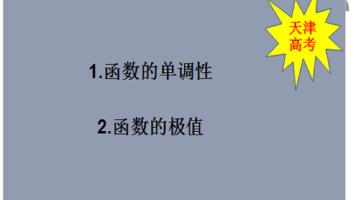 天津高考导数专题-函数的极值