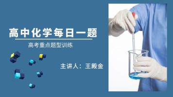 高一化学《元素周期律》每日一题专题突破 高一化学专题考点突破