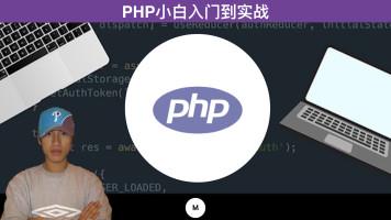 [体验课]PHP小白入门到实战请求(2021)
