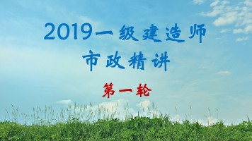 2019一建市政方证精讲课程(第一轮)