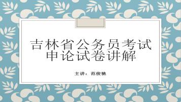 2019年吉林省公务员考试申论试卷讲解