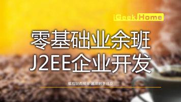 极客营-零基础业余班J2EE企业开发