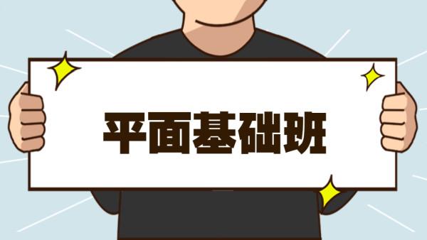 【线上课程】平面基础班(吴老师)