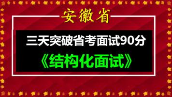 2021安徽省考面试公务员结构化面试国考事业单位联考视频历年真题