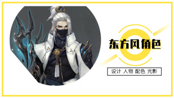 原画人东方风角色6期【九袋掌老】