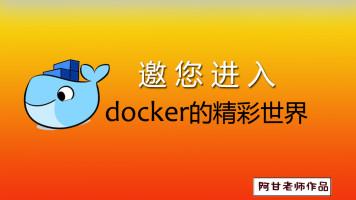 邀您进入docker的精彩世界