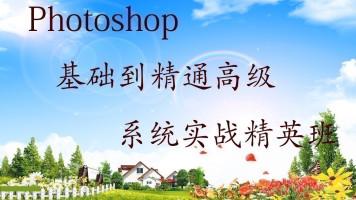Photoshop基础到精通高级精英实战工厂就业系统班