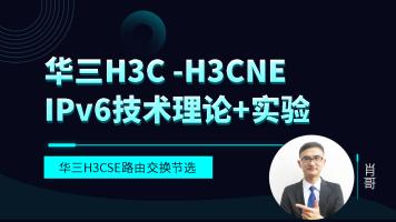 华三H3C -H3CNE IPv6技术 理论+实验视频课程[肖哥]