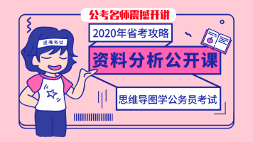2020公务员国考/省考/选调生考试行测资料分析模块免费公开课