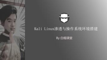 Kali Linux渗透环境搭建与Windows及Linux系统和数据库环境搭建篇