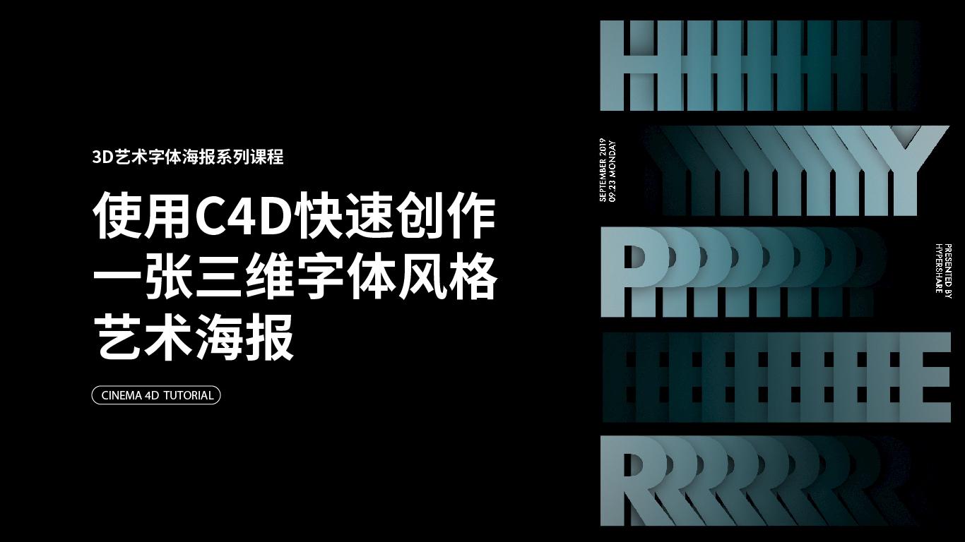 使用C4D快速创作一张三维字体风格艺术海报#3